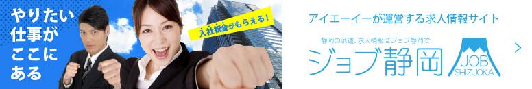 アイ・エー・イーが運営する求人情報サイトジョブ静岡