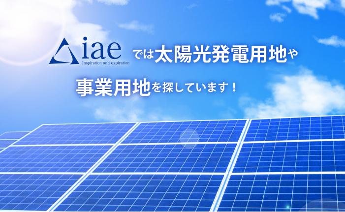 iaeでは太陽光発電用地や事業用地を探しています!